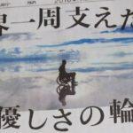 【祝】東京新聞一面掲載されました!
