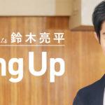 俳優鈴木亮平さんと旅の話でラジオ共演!