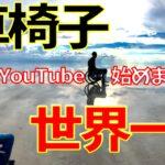車椅子トラベラーYouTube始めました!